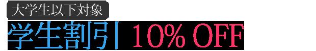 大学生以下対象 学生割引 10% OFF